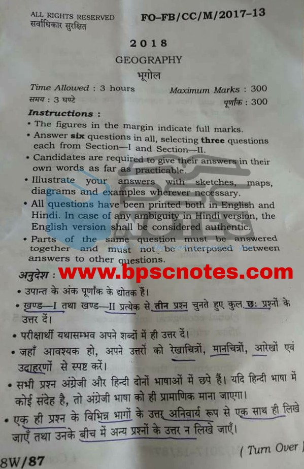 Bihar PCS BPSC 10 Year Question Paper PDF Download With ...